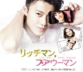����������� Rich Man, Poor Woman / Rich Man, Poor Girl  DVD 5  �蹨� �Ѻ�� .....
