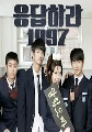 Reply 1997,Answer to 1997 ( ��͹����ѡ 1997 ) 4 DVD-�ҡ���� (�ش�� 16 �͹) ....dvd����������ش