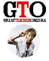 dvd ���������� Great teacher onizuka [GTO 2012] DVD 4 �蹨����