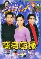 dvd ��Ѻ��ҧ�ǧ�׹���� [TVB] [Love and Again] [�ҡ����] 4 �蹨�