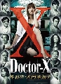 dvd ����������� Doctor X - Season 1 [2012] [Ep.1-8END] [�Ѻ��] 2 ��