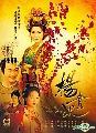dvd �Фèչ �ش��ҧ������ �����Ҫѹ�� The Legend of Lady Yang ��Ѻ��ا�����Ҿ�Ѵ DVD 4 �蹨�