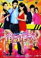 dvd : �����������ѹ ODD Perfect Match (�Ѻ��) 7 �蹨�.(Godfrey Gao ����ͧ Queen of sop)�͡����