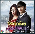 DVD:��µ�����¡Ѻ��µ�ҧ��� My Love From The Star 6 dvd(�͹1-21)�� �ҡ����+�����