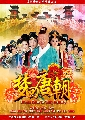 dvd ���˹ѧ�չ�ش �ӹҹ�ѡ������¹/2013 DREAM BACK TO TANG DYNASTY (�ҡ����) 6 dvd-����� ..