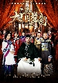 DVD ���˹ѧ�չ�ش  ��ͤ���Ҫǧ��ԧ/THE MERCHANTS OF QING DYNASTY (7 �蹨�) �ҡ���-�͡����*new