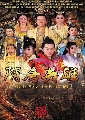 ���dvd ˹ѧ�չ�ش 5 �֡����Ҫѹ�� Heroes of Sui and Tang Dynasties 13DVD-(�ش��) �ҡ���� ��������ش