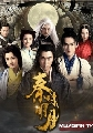 �����dvd- �ӹҹ����Ҫǧ��Թ*** The Legend of Qin 2015 �չ-�Ѻ�� 11 dvd-����������ش/�͡����