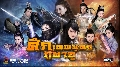 dvd-�֡෾�ط��ټҫ� The Legend of Zu**�ҡ���� DISC.3-4 EP11-20/56..�͡���� 2016